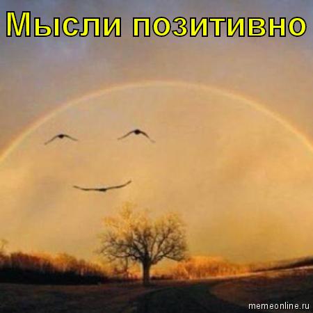 Мысли позитивно