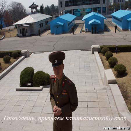 Офицер КНДР