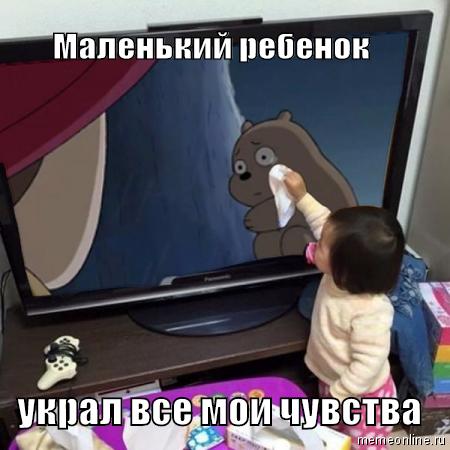 Маленький ребенок украл все мои чувства